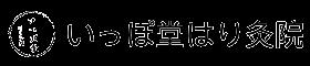 豊田市の鍼灸なら、いっぽ堂はり灸院